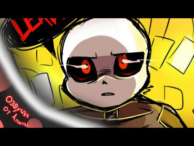 Комикс Андертейл | Договор | Часть 2 (ЭРРОР ПОПАЛ В ПРОШЛОЕ ЧЁ?!! )