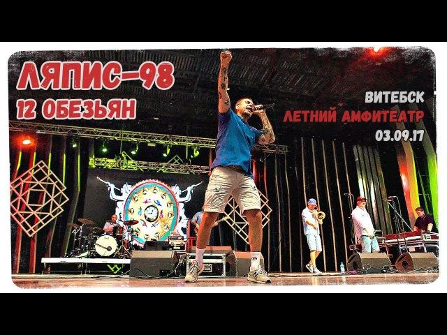 Ляпис-98 - 12 обезьян (Витебск, 03.09.17)