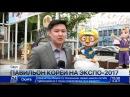 В Сеуле презентовали павильон Южной Кореи на ЭКСПО-2017