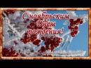 Поздравление с ноябрьским Днем рождения Красивая видео открытка