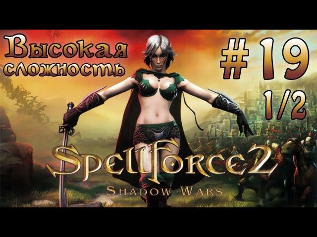 Прохождение SpellForce 2: Shadow Wars (серия 19 1/2) Грифоны королевства