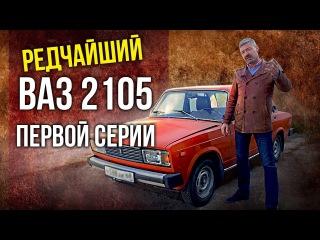 ВАЗ 2105 – Пятерка | Редчайших Жигули первой серии | Редкие Автомобили СССР | Pro Авт ...