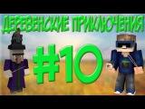 Популярные видео youtube на сайте    main-host.ru      Деревенские приключения  Выживание в майнкрафт с модами # 10 ( У нас ест