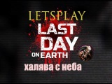 Last day on earth survival, Халява с неба)