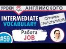 59 Job - Работа 📘 Intermediate vocabulary, synonyms - Английский словарь| OK English