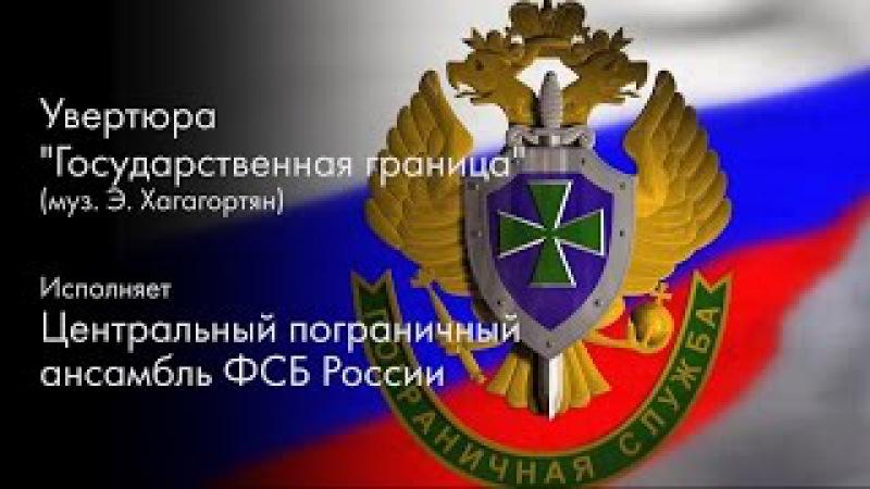 Увертюра Государственная граница / 2013 год