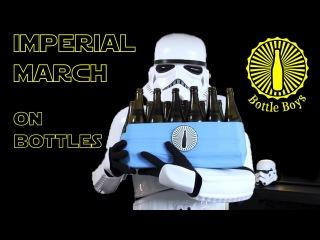 Имперский марш на пивных бутылках