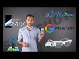 Stall Show #1 Google Pixel 2 XL, KIICAA MIX, 3G, AR -очки