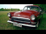 ГАЗ-21 «Волга» | OPERATOR
