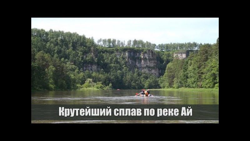 Крутейший сплав по реке Ай. Колесим по Уралу перебрались на водный транспорт