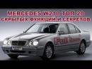 Mercedes-Benz W210 Топ 20 Скрытых Функций, Секреты и Интересные фишки / W210 Подборка Секретов 2017