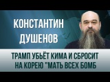 Константин Душенов.
