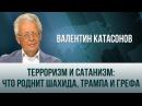 Валентин Катасонов Терроризм и сатанизм что роднит шахида Трампа и Грефа