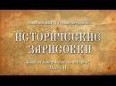 ч.2 Исторические зарисовки. Было ли монгольское нашествие Часть II. Профессор МПГУ Герман Артамонов