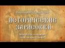 Декабристы и народники герои или преступники. Профессор МПГУ Леонид Ляшенко