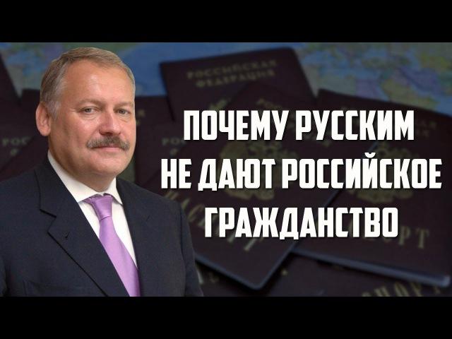 Почему русским не дают российское гражданство