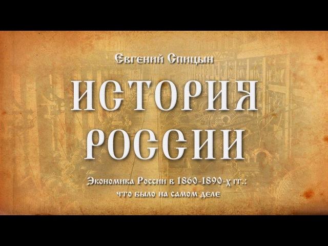 Евгений Спицын История России № 59 Экономика России в 1860 1890 х гг что было на самом деле