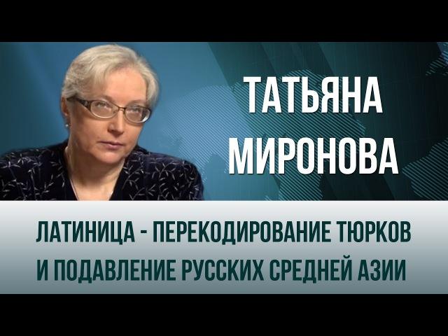 Татьяна Миронова. Латиница - перекодирование тюрков и подавление русских Средней Азии
