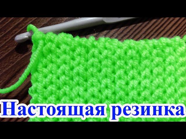 DIY Вяжем крючком настоящую эластичную резинку 1 на 1 в стиле боснийского вязания