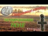 Старинные монеты россии,поиск клада металлоискателем 2017 на распаханном поле.