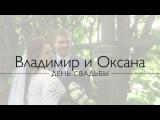 Владимир и Оксана. День свадьбы
