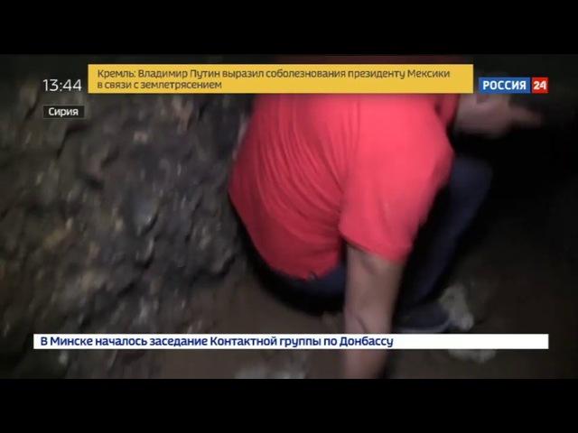 Новости на «Россия 24» • Сирийские боевики прорыли сеть тоннелей для диверсий