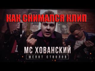 МС ХОВАНСКИЙ - Шепот Стволов/Бэкстейдж