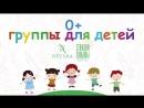 Школа танцев «Станция Свободы» — Танцы для детей