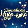 Билеты на лучшие мероприятия от Bilet1.ru