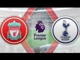 Ливерпуль 2:0 Тоттенхэм | Чемпионат Англии 201617 | Премьер Лига | 25-й тур | Обзор матча