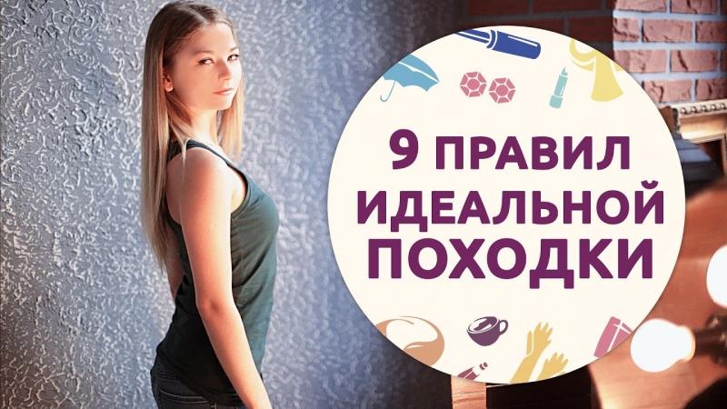 9 правил идеальной походки [Шпильки   Женский журнал]