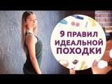 9 правил идеальной походки Шпильки  Женский журнал