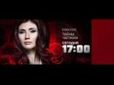 Тайны Чапман 26 сентября на РЕН ТВ