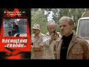 Похищение Савойи 720х576режиссёр В.Дорман1979 СССР, приключения, детектив, семейный, DVDRip-AVC