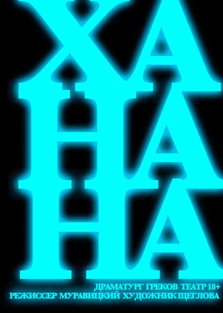 Афиша Ростов-на-Дону «Ханана». Предпремьерный показ в Театре 18+