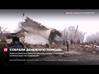 Жители Киргизии собрали для пострадавших от крушения Boeing $692 тыс