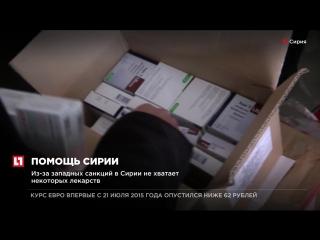 Более 200 кг медикаментов для детей Фонд доктора Лизы доставили в Сирию
