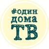 #одиндомаТВ | Нижний Новгород