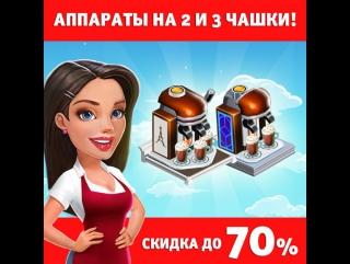 Акция 70%