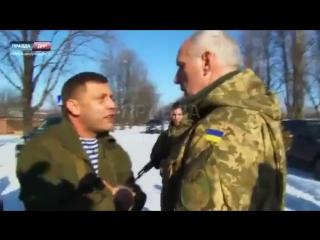 Всем известный диалог Александра Захарченко с офицером #ВСУ во время боёв за Донецкий аэропорт