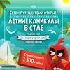 Angry Birds Activity Park в Санкт-Петербурге