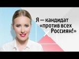 Всё скандальное видео Ксении Собчак (1)