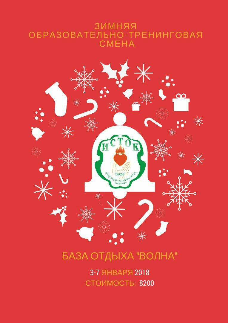 Афиша Владивосток Зимняя смена - 2018