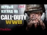 АД! - ВТОРАЯ МИРОВАЯ ВО ВСЁМ ИЗДИЦЭ! - ПЕРВЫЙ РАВ В Call of Duty: WW2  #юмор #разговоры #обучение #искусство #вдохновение #музык