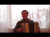 Виктор Гречкин (баян) - Песня из кинофильма Весна на Заречной улице
