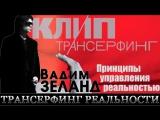 Волна удачи. Вадим Зеланд