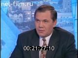 Час пик (21.03.1996) Александр Лебедь