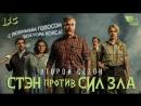 СТЭН ПРОТИВ СИЛ ЗЛА. 2 СЕЗОН - русский трейлер (озвучка Good People)
