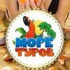 Сеть турагентств МОРЕ ТУРОВ - VIP туры