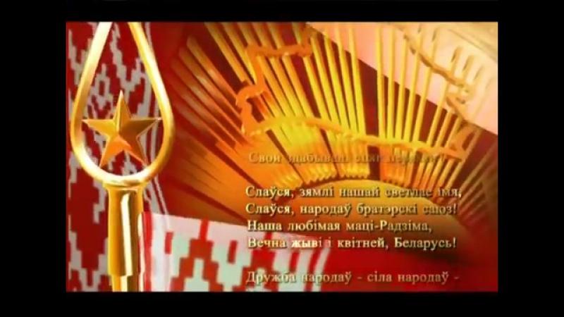 Гимн Республики Беларусь. Телеканал ОНТ. 2004-2015 (по 17.09.2015 предположитель